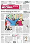 Вечерняя Москва 36-2019