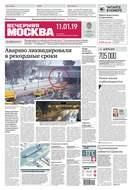 Вечерняя Москва 03-2019