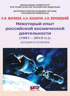 Некоторый опыт российской космической деятельности (1991 – 2015 гг.). История и политика