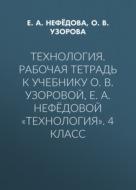 Технология. Рабочая тетрадь к учебнику О. В. Узоровой, Е. А. Нефёдовой «Технология». 4 класс
