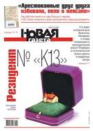 Новая Газета 55-2019