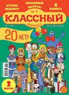 Классный журнал №09\/2019