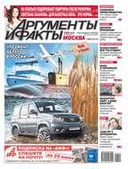Аргументы и Факты Москва 24-2019