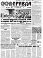 Правда 66-2019