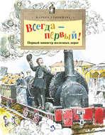 Всегда – первый! Первый министр железных дорог