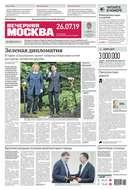 Вечерняя Москва 136-2019