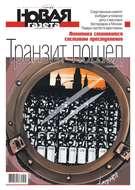 Новая Газета 83-2019