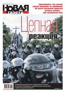 Новая Газета 88-2019