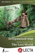 Затерянный мир \/ The Lost World (+ аудиоприложение LECTA)