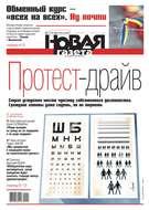 Новая Газета 94-2019