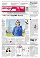 Вечерняя Москва 164-2019
