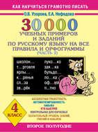 30000 учебных примеров и заданий по русскому языку на все правила и орфограммы. 4 класс. Часть 2