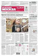 Вечерняя Москва 178-2019