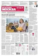 Вечерняя Москва 187-2019
