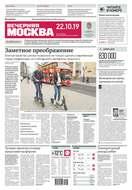 Вечерняя Москва 198-2019
