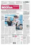 Вечерняя Москва 199-2019