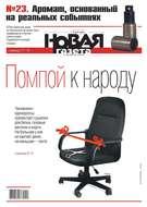 Новая Газета 122-2019