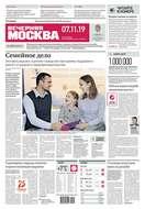 Вечерняя Москва 209-2019
