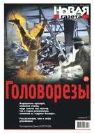 Новая Газета 131-2019
