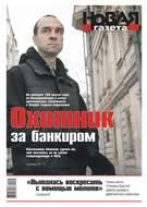 Новая Газета 136-2019