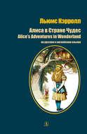 Алиса в стране чудес \/ Alice\'s Adventures in Wonderland. На русском и английском языках