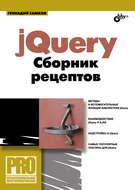 jQuery. Сборник рецептов