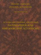 Полное собрание русских летописей. Том 12. Летописный сборник, именуемый Патриаршей или Никоновской летописью