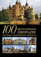 100 величайших дворцов, которые необходимо увидеть