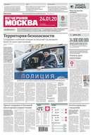 Вечерняя Москва 12-2020