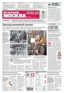 Вечерняя Москва 22-2020