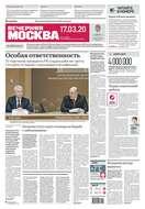 Вечерняя Москва 47-2020