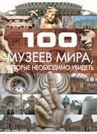 100 музеев мира, которые необходимо увидеть