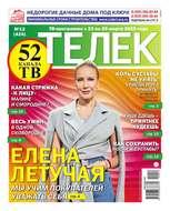 Телек Pressa.ru 12-2020