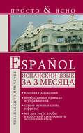 Испанский язык за 3 месяца