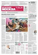 Вечерняя Москва 105-2020