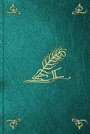 Тезисы к диссертации И.А. Ильина на тему «Философия Гегеля как учение о конкретности Бога и человека». Т. 1. Учение о Боге