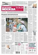 Вечерняя Москва 113-2020