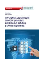 Проблемы безопасности оборота цифровых финансовых активов в криптоэкономике