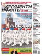Аргументы и Факты Москва 34-2020