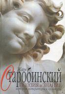 Поэзия и знание. История литературы и культуры. Том 1