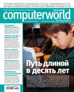 Журнал Computerworld Россия №06\/2011