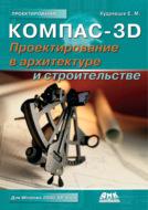 КОМПАС-3D. Проектирование в архитектуре и строительстве