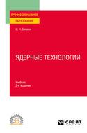 Ядерные технологии 2-е изд., испр. и доп. Учебник для СПО