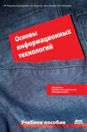 Основы информационных технологий: учебное пособие