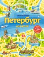 Петербург для детей