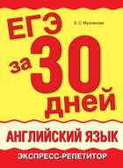 ЕГЭ за 30 дней. Английский язык. Экспресс-репетитор