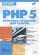 PHP 5. Практика создания Web-сайтов
