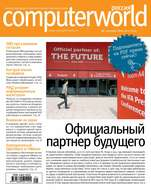Журнал Computerworld Россия №21\/2014