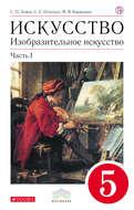 Искусство. Изобразительное искусство. 5 класс. Часть 1