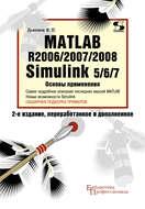 Matlab R2006\/2007\/2008. Simulink 5\/6\/7. Основы применения